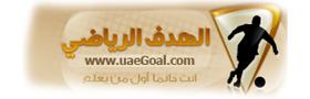 الهدف الرياضي الإماراتي
