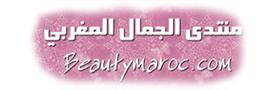 منتديات الجمال المغربي